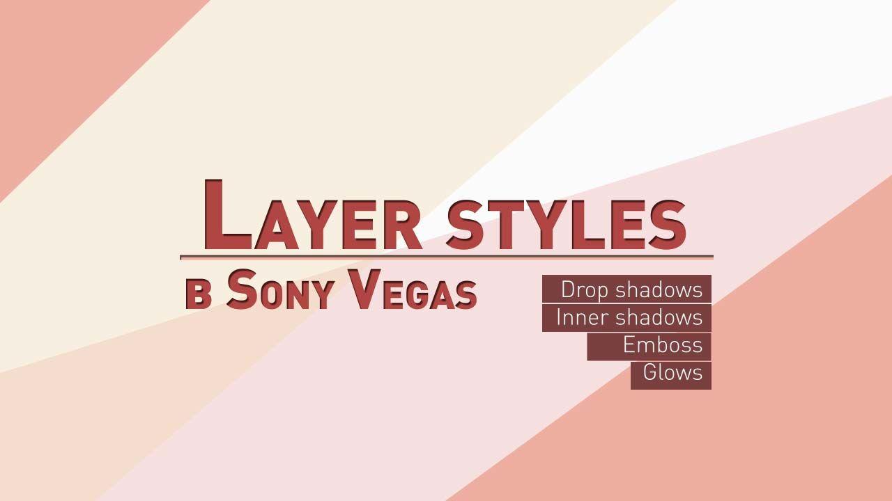 Layer styles в вегасе