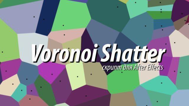 Voronoi Shatter скрипт для АЕ