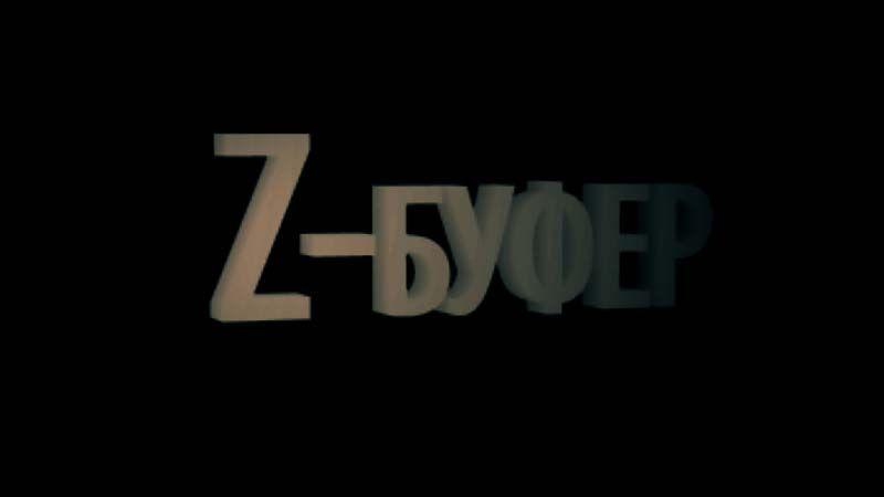 z-buf